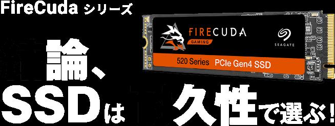 FireCuda シリーズ